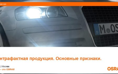 Контрафактная продукция. Основные признаки. Контрафактные галогенные лампы Уважаемые клиенты, пожалуйста, ознакомьтесь с инструкцией, которую мы рекомендуем использовать для совместной борьбы с поддельной продукцией, выпускающейся под маркой OSRAM.