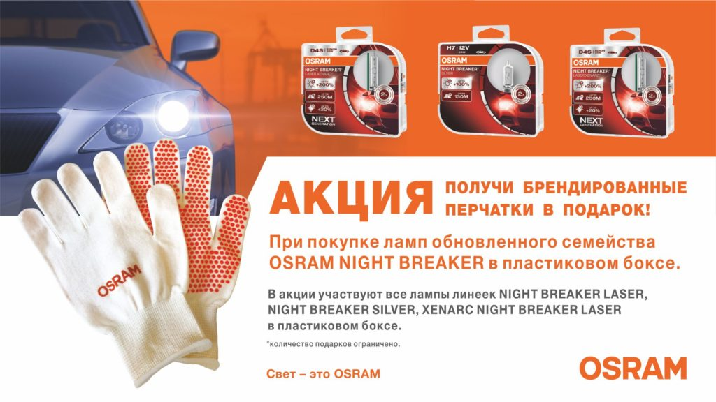 Перчатки Osram