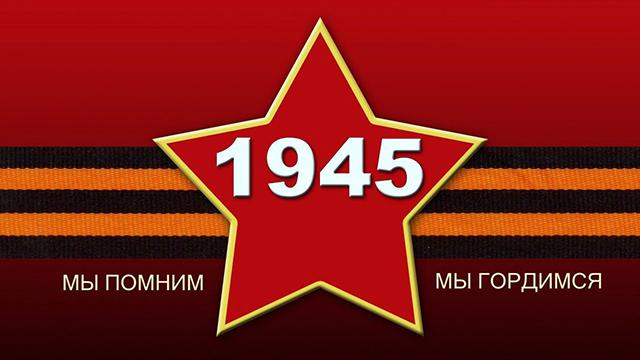 Коллектив ПРЕМИУМАВТОШОП поздравляет с Днем Великой Победы!